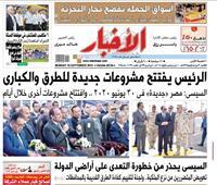 تقرأ في الأخبار «الاثنين».. السيسى: مصر «جديدة» فى ٣٠ يونيو ٢٠٢٠