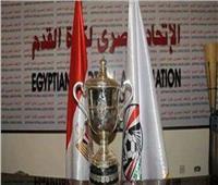 غدا.. قرعة الأدوار التمهيدية الأخيرة لكأس مصر