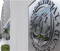 انفراد| صندوق النقد الدولي يبدأ المراجعة الرابعة لبرنامج الإصلاح الاقتصادي