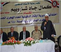 محافظ الدقهلية خلال الاحتفال بـ«السنة الهجرية»: مصر ستظل وطن جميع المصريين