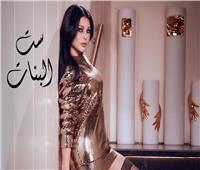 ثامن أغاني ألبوم «حوا».. هيفاء وهبي تطرح «ست البنات»