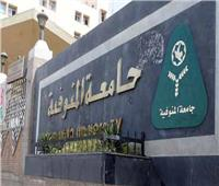 اليوم..افتتاح فعاليات مؤتمر جامعة المنوفية السنوي الدولي لعلاج الأورام بالقاهرة
