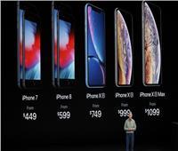 تعرف على الأسعار الجديدة لهواتف «أيفون»