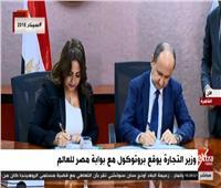 بث مباشر  بروتوكول تعاون بين وزارة الصناعة وإحدى شركات «تحيا مصر»