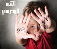 اليونسكو تواجه التنمر بحملة توعية مع وزارة التربية والتعليم