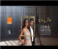 فيديو| أنغام و«الشرنوبي» يفتتحان مهرجان الجونة بـ«فاكر زمان»