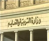 «التعليم» تعلن معايير الالتحاق بالمدرسة المصرية الدولية في «التجمع»