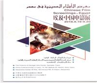 الأحد.. بدء «أسبوع الأفلام الصينية» بـ«الهناجر» و«الحرية للإبداع»