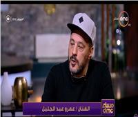 فيديو| عمرو عبد الجليل يكشف كواليس عمله بمسلسل «طايع»