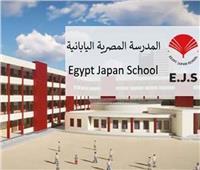 «التعليم» تنفي تسمم معلمي المدارس اليابانية