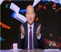 عمرو أديب عن بمبادرة «كلنا واحد»: «محترمة.. دخلت المدارس بتقطم الظهر»