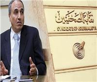 نقيب الصحفيين: رئيس البرلمان سيتخذ إجراءات ضد «عجينة»