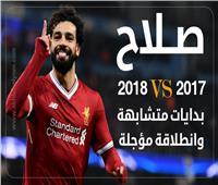 صلاح «2017 - 2018».. بدايات متشابهة وانطلاقة مؤجلة