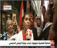 المصريون في نيويورك: «السيسي» أحسن رئيس حمى مصر