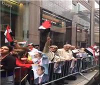 فيديو هتاف «تحيا مصر» يشعل حماس الجاليات المصرية أمام مقر الرئيس بنيويورك
