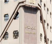 150 مليار جنيه حجم أصول بنك القاهرة