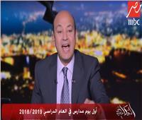 فيديو| لهذا طلب عمرو أديب «رفع القبعة» لأهالي الطلاب بالقرى والأقاليم