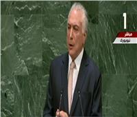 رئيس البرازيل: جميع دول العالم تعانيمن القوى الانفصالية