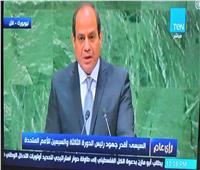 في 16 دقيقة.. «السيسي» يقدم للعالم روشتة إصلاح أزمات الشرق الأوسط