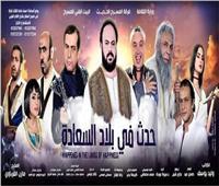اليوم.. عودة عروض «حدث في بلاد السعادة» بمسرح السلام