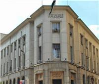 «المركزي» يقرر تثبيت سعر الفائدة على الإيداع والإقراض