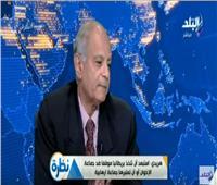 فيديو| «هريدي»: النموذج المصري في مكافحة الإرهاب «ناجح»
