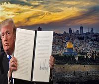 «اتفاقية فيينا».. سلاح فلسطين لمقاضاة أمريكا دوليًا بشأن «القدس»