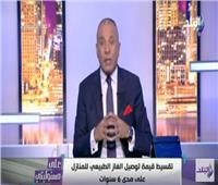 بالفيديو| أحمد موسى: أوروبا تودع الغاز القطري وتستبدله بالمصري
