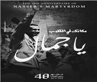 صور| متحف «جمال عبدالناصر» يُحيي ذكرى الزعيم