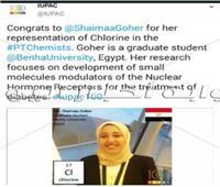 «التعليم العالي» تهنىء شيماء جوهر لفوزها بجائزة الاتحاد الدولي للكيمياء التطبيقية