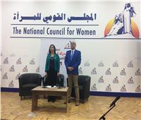 «قومي المرأة» يعقد ندوة حول «نساء مصر والأمن الوطني»