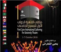 وزيرا الثقافة والشباب والرياضة يفتتحان ملتقى القاهرة الدولي الأول للمسرح الجامعي