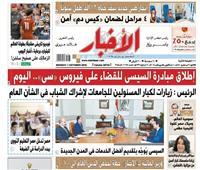 تقرأ في الأخبار «الاثنين».. الرئيس : زيارات لكبار المسئولين للجامعات لإشراك الشباب فى الشأن العام