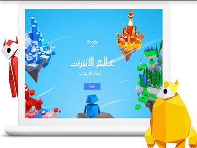 جوجل تعلم الأطفال استكشاف الإنترنت بأمان