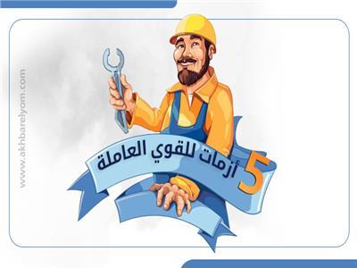 إنفوجراف | 5 أزمات للقوى العاملة تنتظر البرلمان