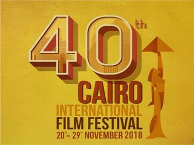 2351 فيلمًا من 121 دولة تقدمت للمشاركة في مهرجان القاهرة السينمائي