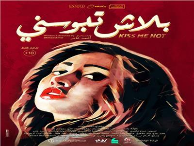 «بلاش تبوسني» يشارك في «مالمو» للسينما العربية بالسويد