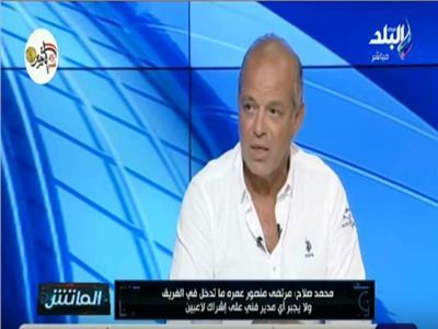 فيديو| محمد صلاح: أتمنى تكريمي من الدولة قبل وفاتي