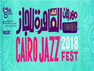 الأربعاء.. المؤتمر الصحفي للنسخة العاشرة من «القاهرة الدولي للجاز»