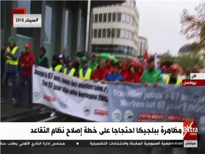 فيديو| مظاهرات في بلجيكا اعتراضًا على خطة إصلاح نظام التقاعد
