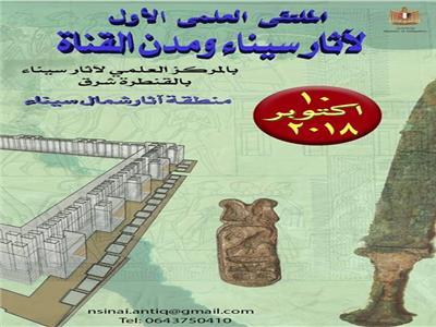 ملتقى علمي لآثار سيناء ومدن القناة بمناسبة احتفالات أكتوبر
