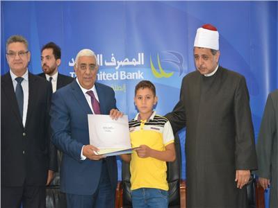 المصرف المتحد يعلن نتائج المسابقة السنوية لحفظة القرآن الكريم