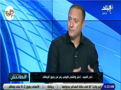 فيديو  نادر السيد: أرفض التجاوز في حق حازم إمام