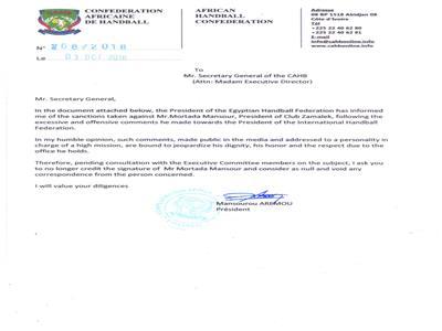 الاتحاد الإفريقي لكرة اليد يطلب عدم التعامل مع رئيس الزمالك