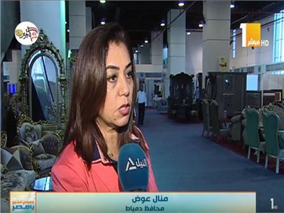 فيديو  محافظ دمياط: إقامة معارض للأثاث بجميع محافظات مصر