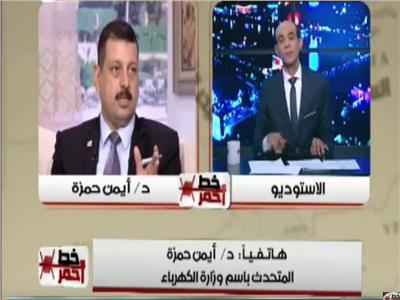 فيديو| أيمن حمزة: مصر ستصدر التيار الكهربائي العام المقبل