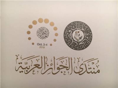 أمين الأعلى للثقافة ممثلاً لمصر في منتدى الجوائز العربية بالرياض