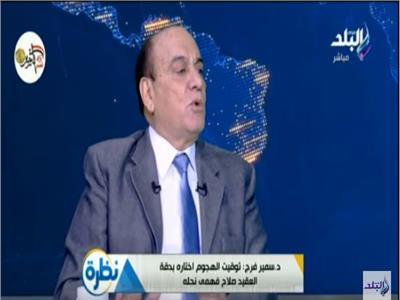 سمير فرج: الجيش المصري غير تكتيكات العالم العسكرية بعد حرب أكتوبر