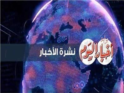 فيديو| أبرز أحداث «السبت» في نشرة «بوابة أخبار اليوم»
