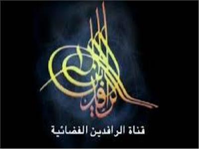 «الأعلى للإعلام» لـ«قناة الرافدين»: توفيق الأوضاع أو الإلغاء